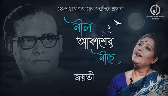 Neel Akasher Niche Lyrics by Hemanta Mukherjee