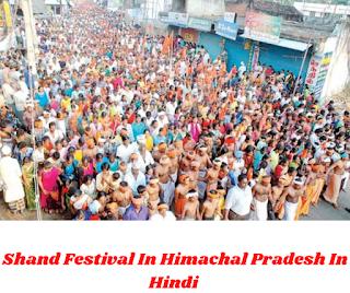 Shand Festival In Himachal Pradesh In Hindi