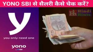Check-salary-from-Yono-app-Hindi