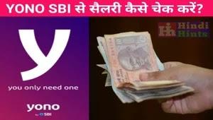 योनो एप से सैलरी कैसे चेक करें? How to check salary from Yono app? in Hindi