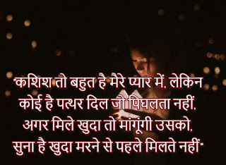 heart touching status in Hindi, sad status in Hindi, Heart Touching Shayari in Hindi
