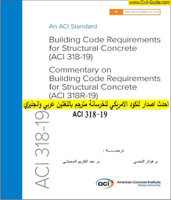 تحميل احدث اصدار للكود الامريكي ACI 318-19 للخرسانية المسلحة pdf بالنسختين العربية والانجليزية  Building Code Requirements for Structural Concrete ACI 318-19
