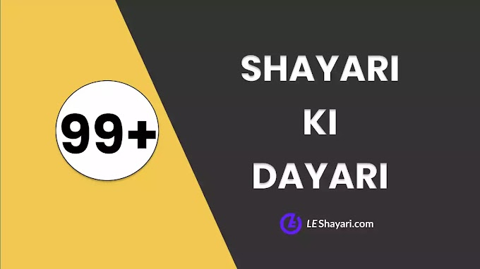99+ BEST Shayari ki Dayari ( Shayri ki Dayri ) in Hindi - LeShayari