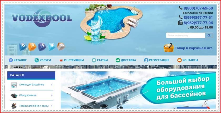 Мошеннический сайт vodexpool.ru – Отзывы о магазине, развод! Фальшивый магазин