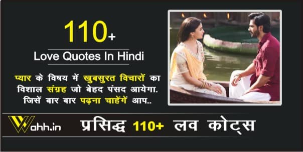 110+ Love Quotes In Hindi