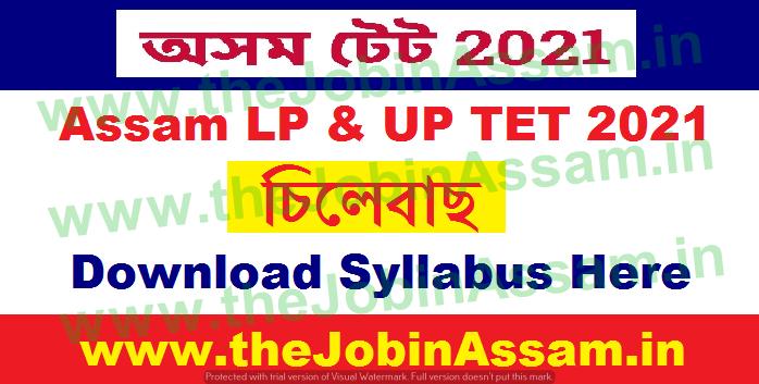 Assam TET 2021 Syllabus for LP & UP Teacher