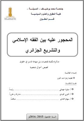 مذكرة ماستر: المحجور عليه بين الفقه الإسلامي والتشريع الجزائري PDF