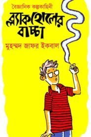 blackholer baccha,blackholer baccha pdf,blackholer baccha zafar iqbal,ব্ল্যাক হোলের বাচ্চা,ব্ল্যাকহোলের বাচ্চা