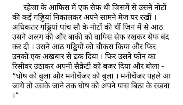 Aath Din Hindi PDF
