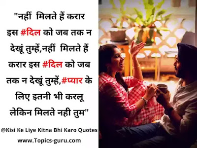 Kisi Ke Liye Kitna Bhi Karo Quotes in Hindi- www.topics-guru.com