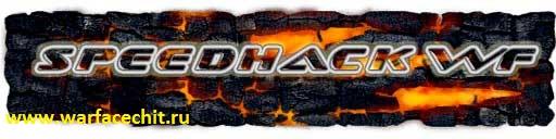 Спидхак SpeedHack для WarFace