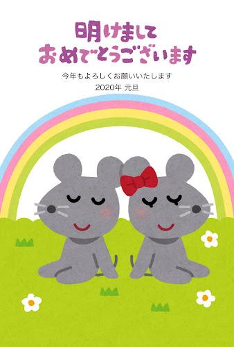 ネズミのカップルのイラスト年賀状(子年)