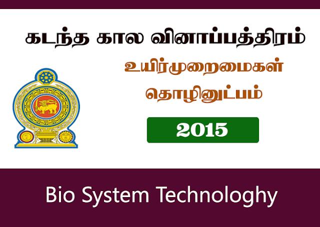 2015 August- Advanced Level Examination - Bio System Technology - Tamil Medium
