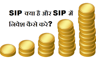 What Is SIP In Hindi