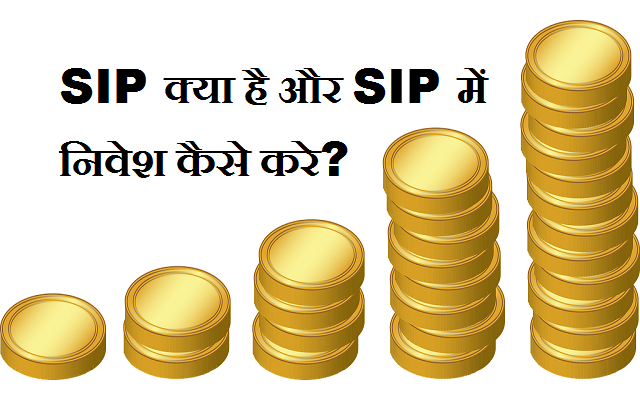 SIP क्या है - What Is Sip Meaning In hindi