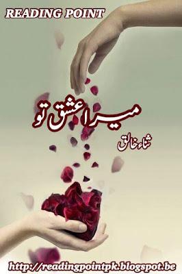 Mera ishq tu by Sana Khaliq Complete Online Reading