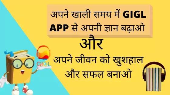 Gigl App क्या है और इसका इस्तेमाल कैसे करे? | SMSuggestion