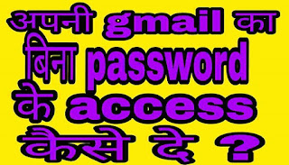 Gmail access without password in hindi | gmail ka access kaise de?