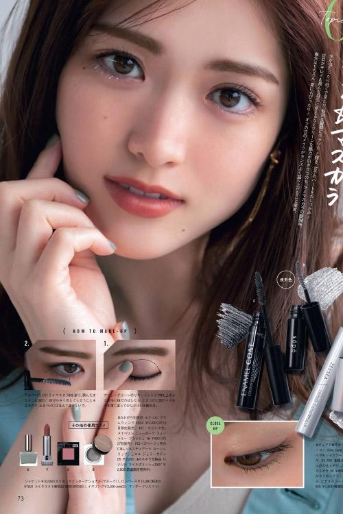 Sayuri Matsumura 松村沙友理, CanCam Magazine 2021.05