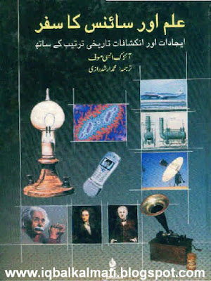 Chronology of Science and Discovery Book In Urdu