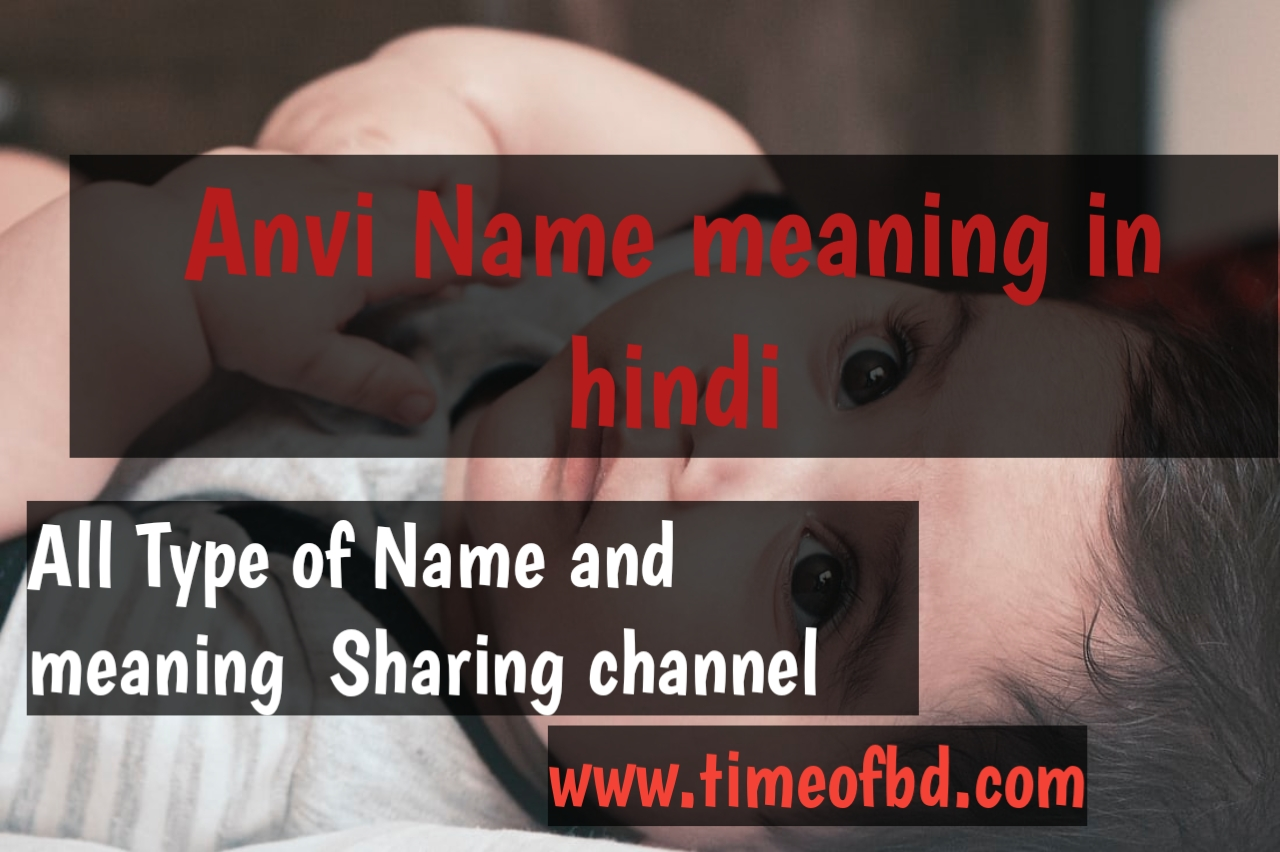 anvi name meaning in hindi , anvi ka meaning , anvi meaning in hindi dictionar , meaning of anvi in hindi