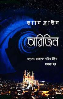 অরিজিন - ড্যান ব্রাউন অনুবাদঃ মোঃ নাজিম উদ্দিন ও সালমান হক Origin by Dan Brown / Md. Nazim Udin & Salman Haque