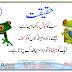 aqwal e zareen | haqeeqat (aqwal e zareen)aqwal by hakeem qari younas (tibb4all)
