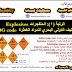 الرتبة (1): المتفجرات Explosives من التصنيف الدولي البحري للبضائع الخطرة  IMDG Classification