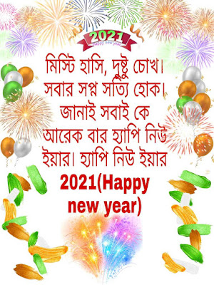 2021 happy new year bengali shayari sms | bengali new year wishes in bengali language 2021
