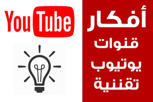 أفكار قنوات يوتيوب تقنية