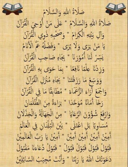 "Teks Lirik ""Sholatullahi Wa Salam Ala Man Uhiyal Quran"" - Arab Latin dan Artinya."