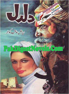 Daldal (Novel Complete) By Riaz Aqib Kohlar Pdf Free Download