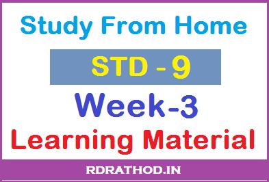 std 9 week 3 home work pdf download