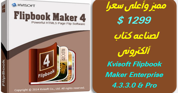 kvisoft flipbook maker enterprise 4.3.3.0