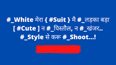 Best Facebook Status In Hindi