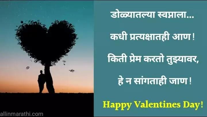 Valentine day status marathi