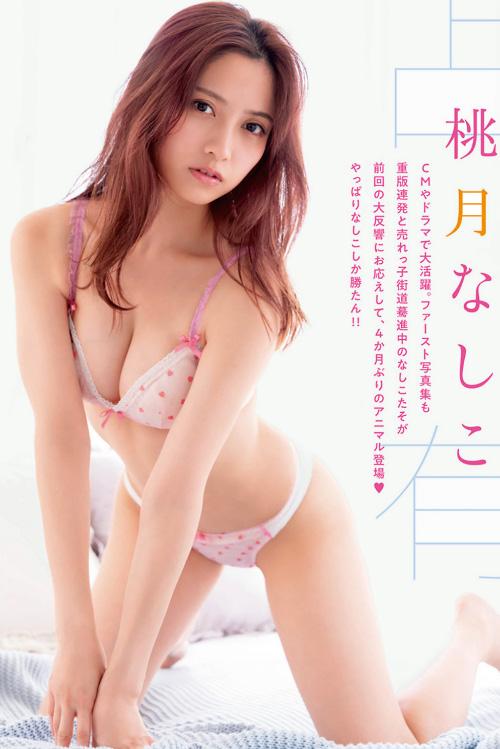 Nashiko Momotsuki 桃月なしこ, Young Animal 2021 No.12 (ヤングアニマル 2021年12号)