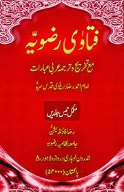 Fatawa-e-rizvia Complete 30 Books in PDF