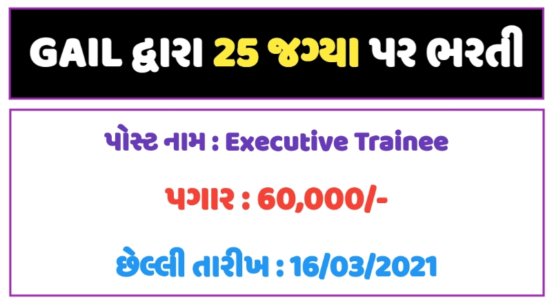 GAIL Recruitment 2021  Apply for Executive Trainee post