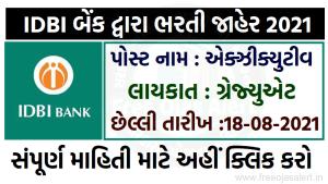 IDBI Bank Recruitment 2021丨Apply Online for 920 Executive Posts 2021 @idbibank.in