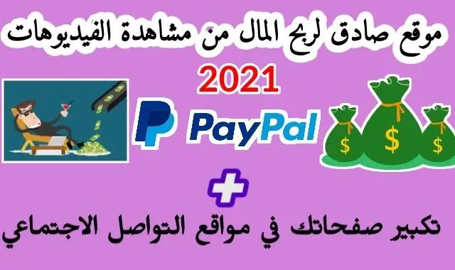 موقع صادق محتكر لربح المال بكل سهولة من خلال مشاهدة الفيديوهات او تكبير صفحاتك الإجتماعية 2021
