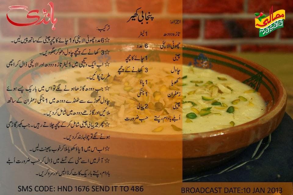 Urdu Food Diaries Punjabi Kheer