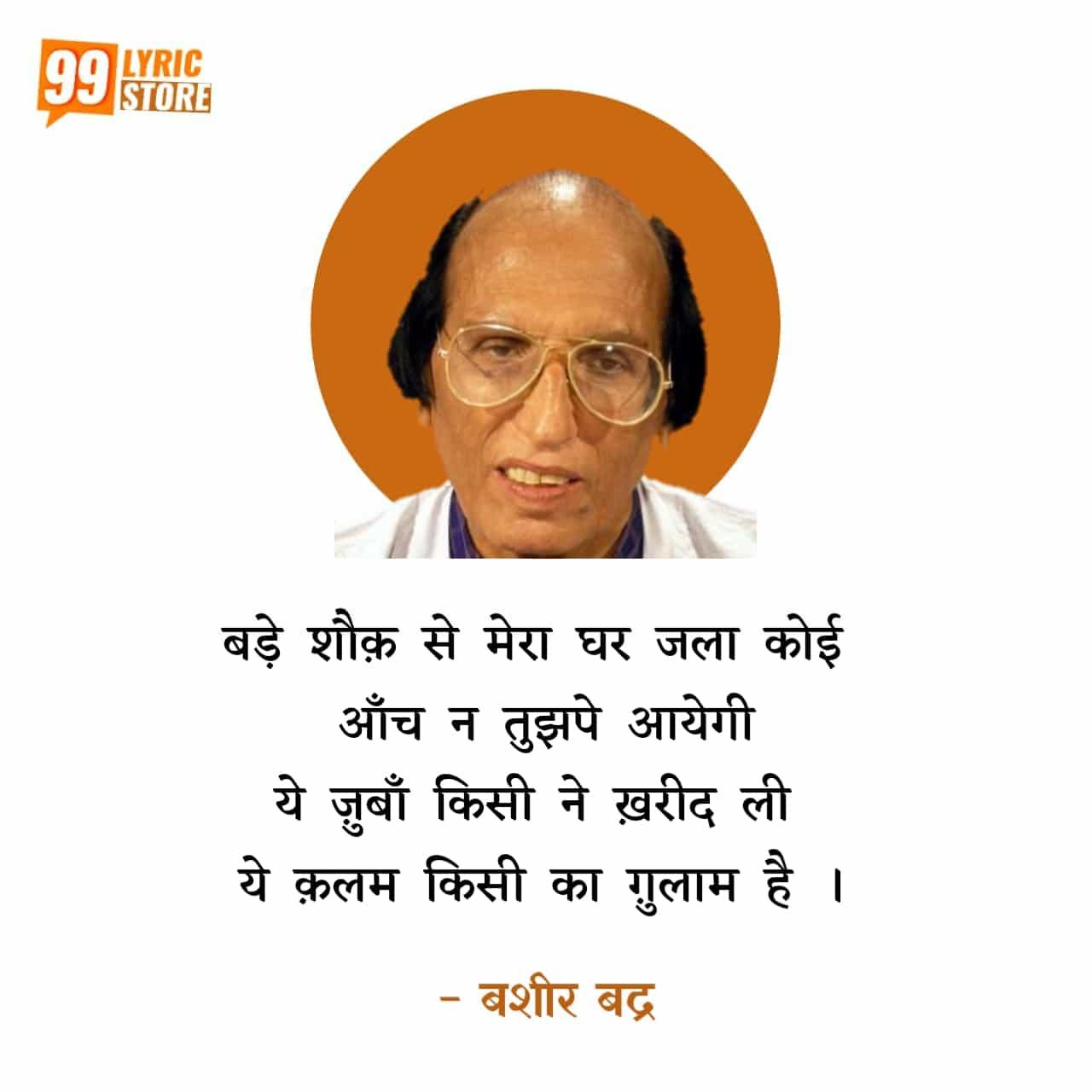Wahi Taaz Hai Wahi Takht Hai Shayari has written By Bashir Badr.