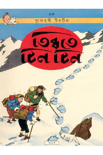 Tintin Comics in Bengali PDF, Tibbot E Tintin, তিব্বতে টিনটিন