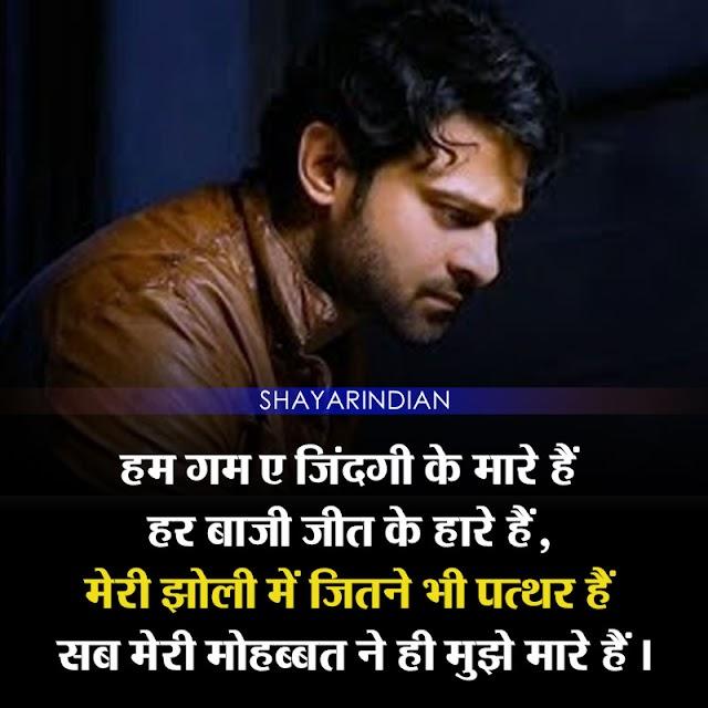 Sad Shayari Collection in Hindi for Girlfriend