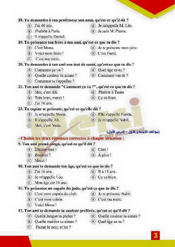 سؤال المواقف في اللغة الفرنسية للصف الاول الثانوى ترم اول
