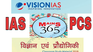 Vision IAS Science and technology Notes pdf for upsc in
