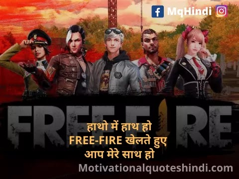 Free Fire Ki Shayari