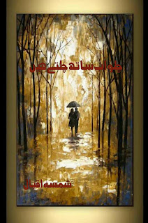Chalo ab sath chaltay hain by Shamsa Iqbal Episode 24 Online Reading