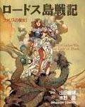 Lodoss Tousenki: Pharis no Seijo